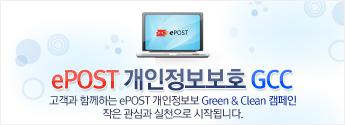 ePOST 개인정보보호 GCC