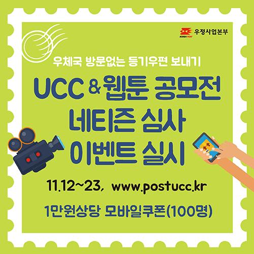 UCC 공모전