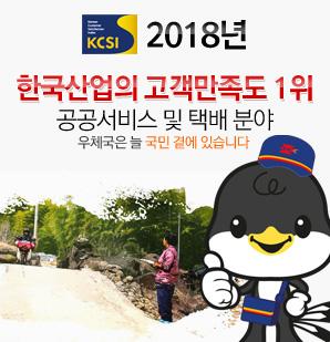 KCSI 1위 홍보 배너