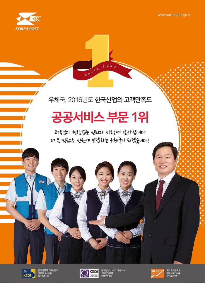 2016년도 한국산업의 고객만족도(KCSI) 1위 선정